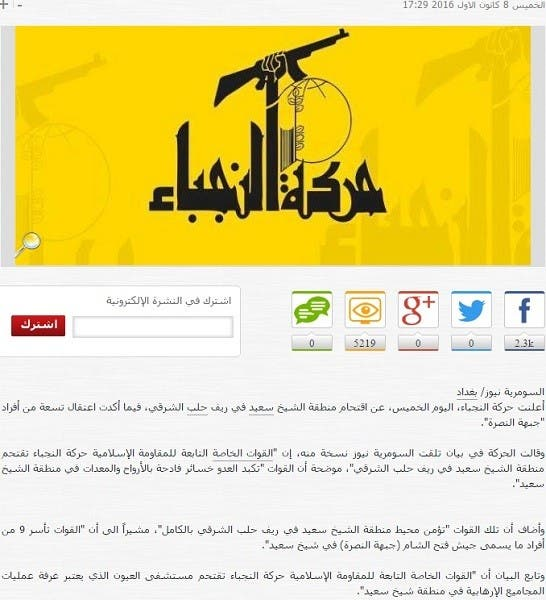 صورة من خبر السومرية لإعلان حركة النجباء العراقية اقتحامها حي الشيخ سعيد