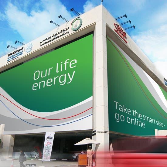 دبي تخفض رسوم الوقود للكهرباء والمياه بنسب تصل لـ33%