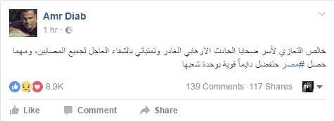 تغريدة عمرو دياب عن تفجير الكاتدرائية بالقاهرة