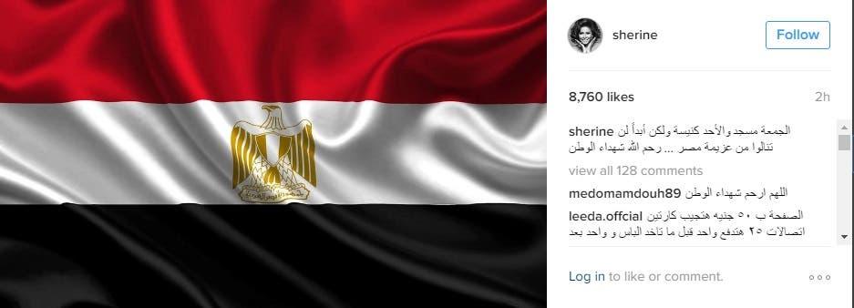تغريدة شرين عن تفجير الكاتدرائية بالقاهرة