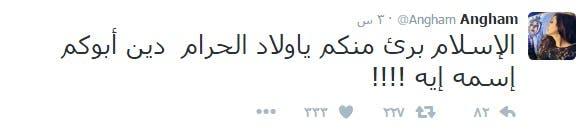 تغريدة أنغام عن تفجير الكاتدرائية بالقاهرة