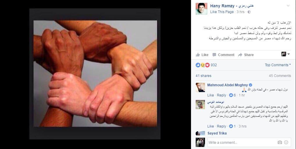 تغريدة هاني رمزي عن تفجير الكاتدرائية بالقاهرة