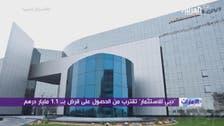 "دبي للاستثمار: طرح 30% من ""إيميكول"" بـ200 مليون دولار"