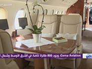 800 طائرة خاصة في المنطقة تشكل 4% من الأسطول العالمي