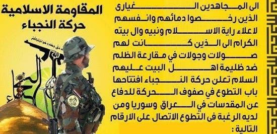 """ميليشيا حركة """"النجباء"""" المجوسية العراقية"""