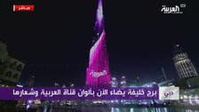 شاهد برج خليفة يضاء بألوان قناة العربية وشعارها