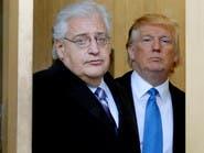 """ترمب يختار سفيراً لإسرائيل .. """"صقر"""" من أنصار تل أبيب"""