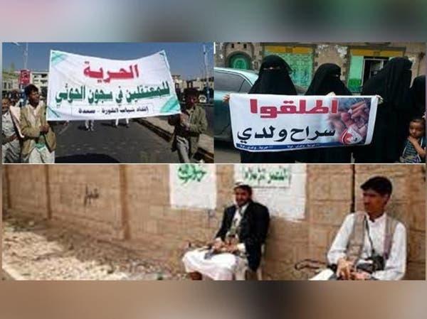 حملة تطالب بإطلاق 10 آلاف معتقل من سجون الحوثي