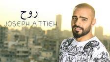 جوزيف عطية: كليب جديد لأغنية الراحل نصري شمس الدين