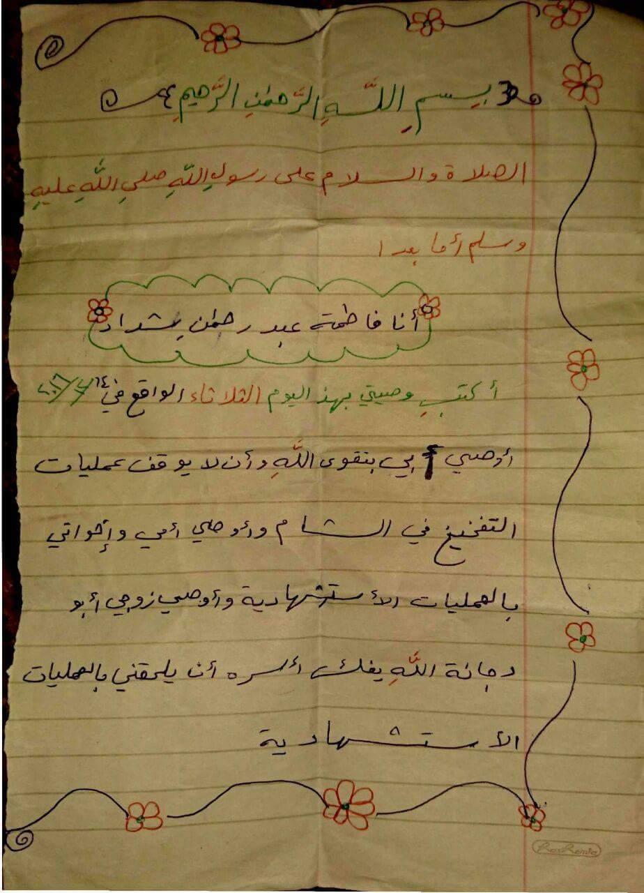 syrian girl will