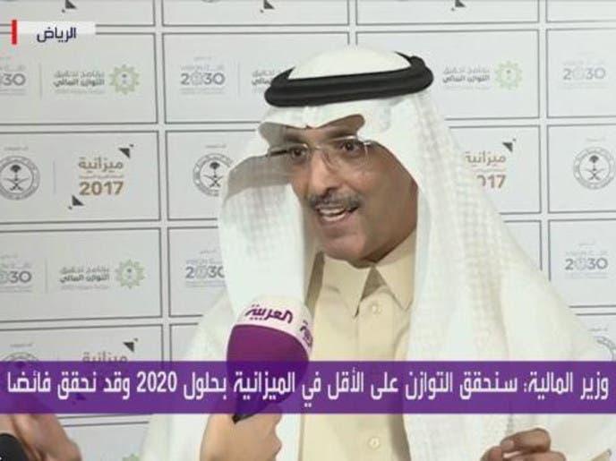 وزير المالية السعودي: 450 مليار ريال سقف الدين بـ2020