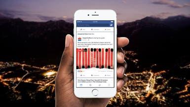 بعد الفيديو.. فيسبوك تتيح بثا مباشرا للمحتوى الصوتي فقط