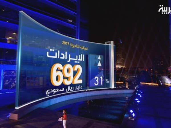 السعودية تعلن الميزانية الجديدة بعجز أقل 33% عن 2016