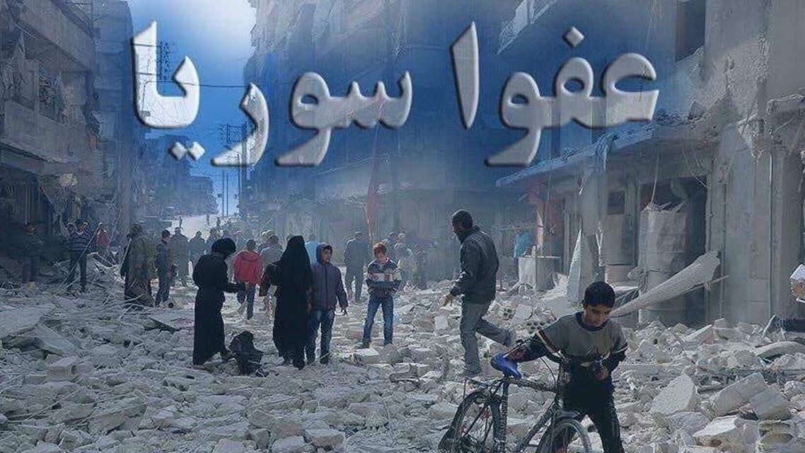 عفوا سوريا إيران