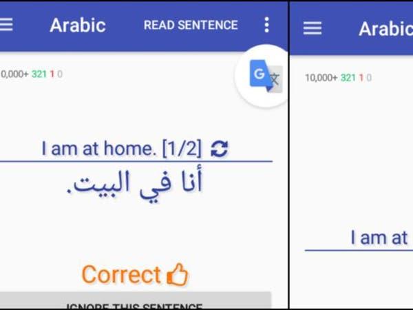 """تطبيق 10,000 sentences لتعلم اللغات على أجهزة """"أندرويد"""""""