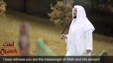 Saudi preacher releases 'I believe in Jesus' song