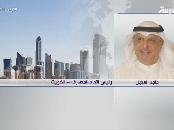 مصارف الكويت: لا خسائر من قرصنة بطاقات الصراف