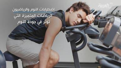 دراسة: الرياضيون يعانون الأرق وقلة النوم