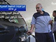 """هل تتغلب مصر على """"المعاناة"""" الاقتصادية بـ2017؟"""