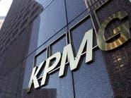 KPMG: على القطاع الخاص السعودي ترتيب بيته من الداخل