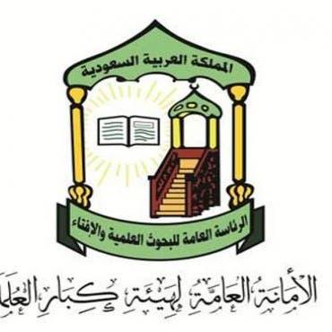هيئة كبار العلماء السعودية: جماعة الإخوان إرهابية لا تمثل منهج الإسلام