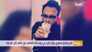 مخرج سعودي زار 450 مطعم خلال عام