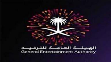 تشكيل مجلس إدارة هيئة الترفيه بالسعودية