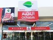 أسواق العثيم للعربية: كل فروعنا تعمل والمخزون يكفي 4 أشهر
