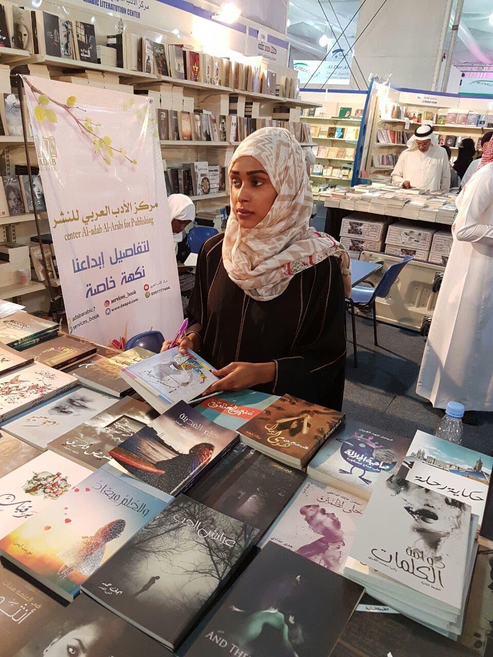 Ameena Issa al-Aqeed's book entitled 'I have a homeland but' was published by Dar al-Adab al-Arabi. (Al Arabiya)