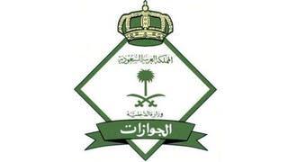 السعودية.. هذه هي تفاصيل المقابل المادي على المقيمين