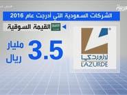 تعرف على أبرز الوافدين الجدد لسوق السعودية في 2016