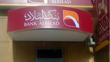 أرباح بنك البلاد الفصلية تقفز 30% إلى 239 مليون ريال