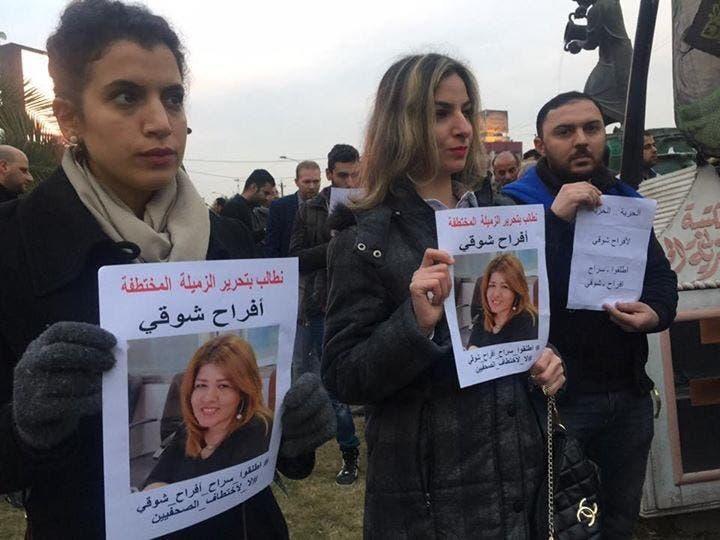 مظاهرة تضامناً مع أفراح شوقي الصحافية العراقية المختطفة