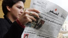 Lebanese newspaper closes after 42 years, hit by financial woes