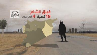من هي الفصائل التي وقعت على هدنة سوريا؟