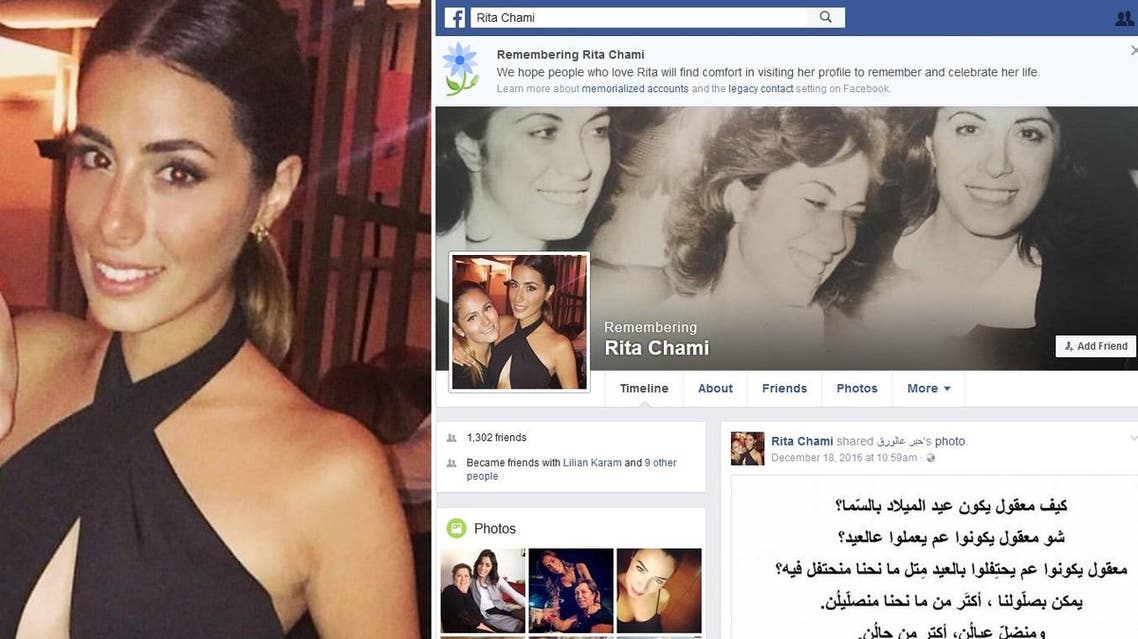 Rita Chami had lost her mother to cancer four months ago. (Facebook)