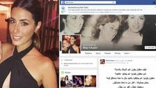 Lebanese woman predicted her Turkey death in Facebook post