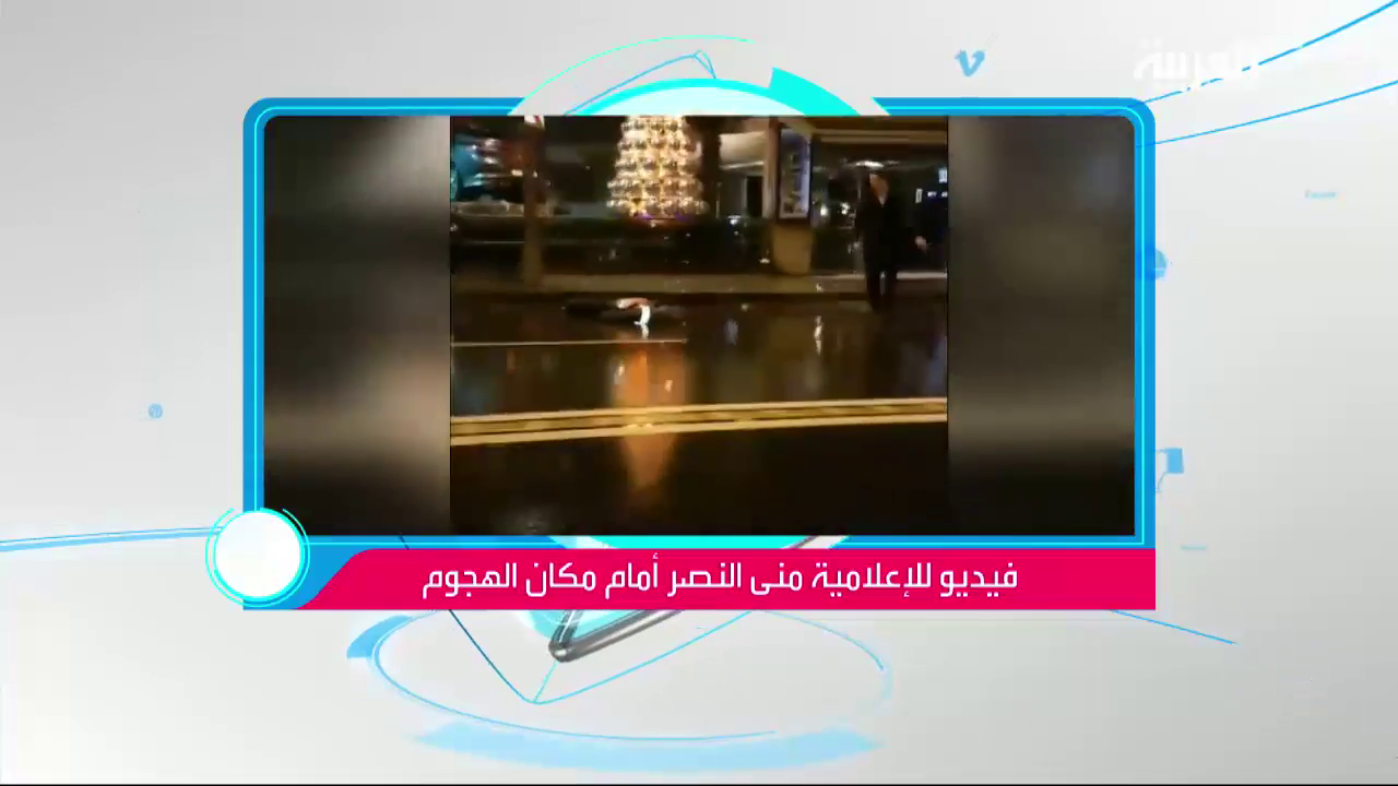 Saudi journalist Mona al-Naser captured footage of the Istanbul attack's aftermath, this photo showing a dead man lying in front of the restaurant. (Mona al-Naser)
