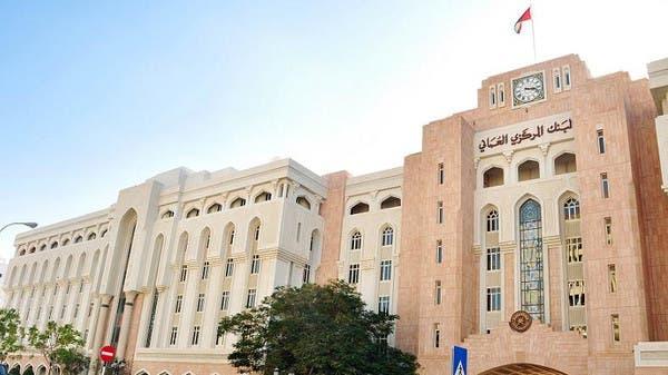 مصدران: سلطنة عمان تدبر قرضاً مؤقتاً بملياري دولار