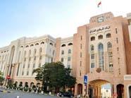 المركزي العماني سيقدم للمصارف سيولة إضافية 20 مليار دولار