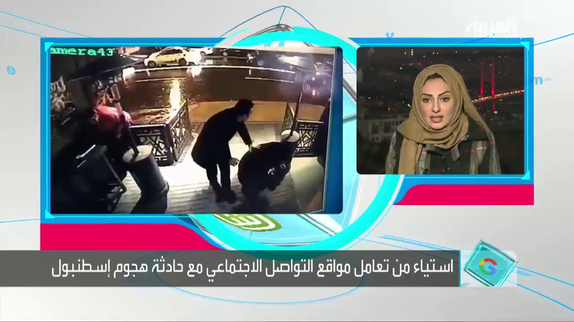 Mona al-Naser was at a restaurant on the other side of the road where Reina restaurant was located when she initially heard two gunshots. (Al Arabiya)