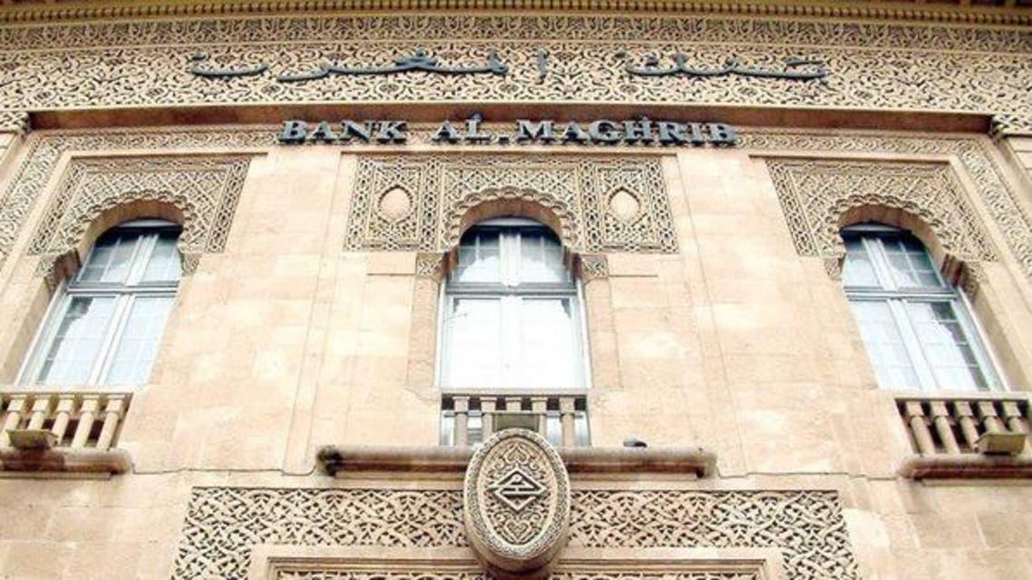 بنك المغرب - المركزي المغربي