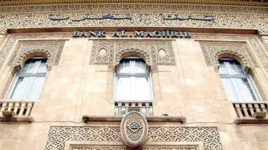 المغرب يعتزم إصدار سندات دولية بمليار دولار