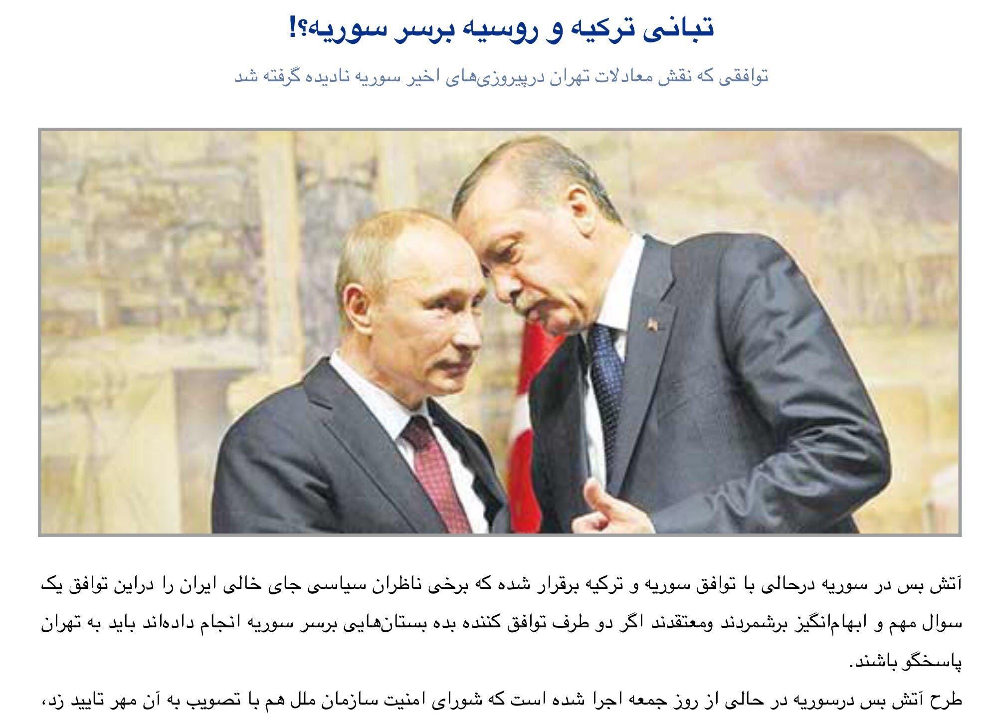 الصحيفة الإيرانية