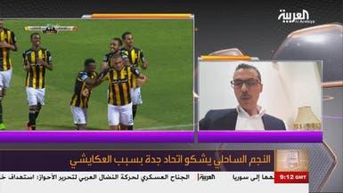 عثمان: أمهلنا الاتحاد قبل تقديم شكوى العكايشي