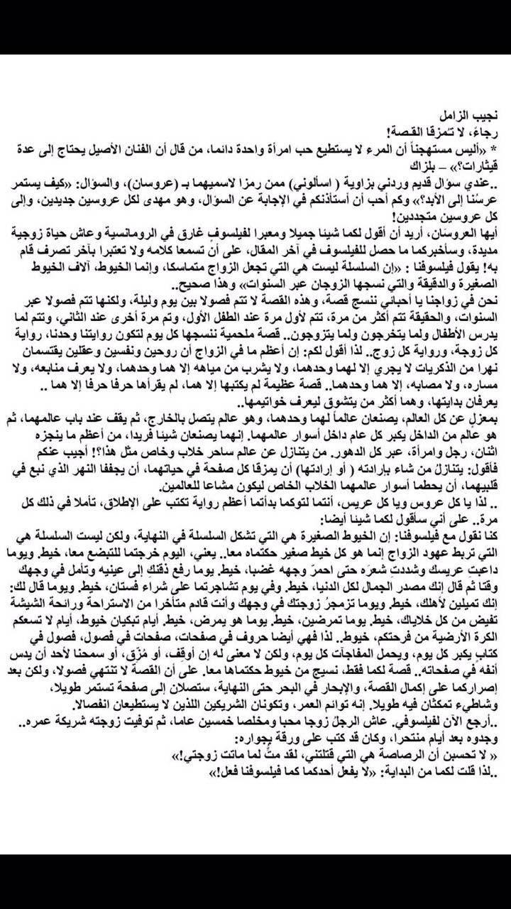 المقال الذي أعاد زوجا سعوديا إلى زوجته بعد فراقهما
