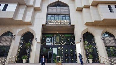 المركزي المصري يبقي أسعار الفائدة الرئيسية بدون تغيير