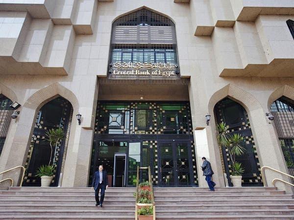 هل أنعش تعويم الجنية استثمارات البنوك في مصر؟