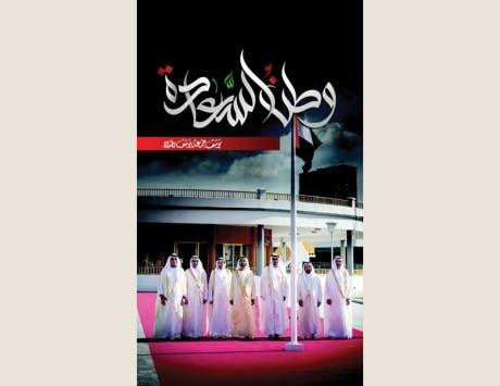 """""""وطن السعادة"""".. كتاب جديد يبحث سر نهضة دولة الإمارات"""