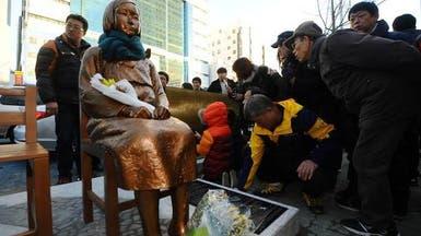 """""""نساء المتعة"""" يتسببن بأزمة بين كوريا الجنوبية واليابان"""